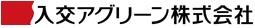 入交アグリーン株式会社